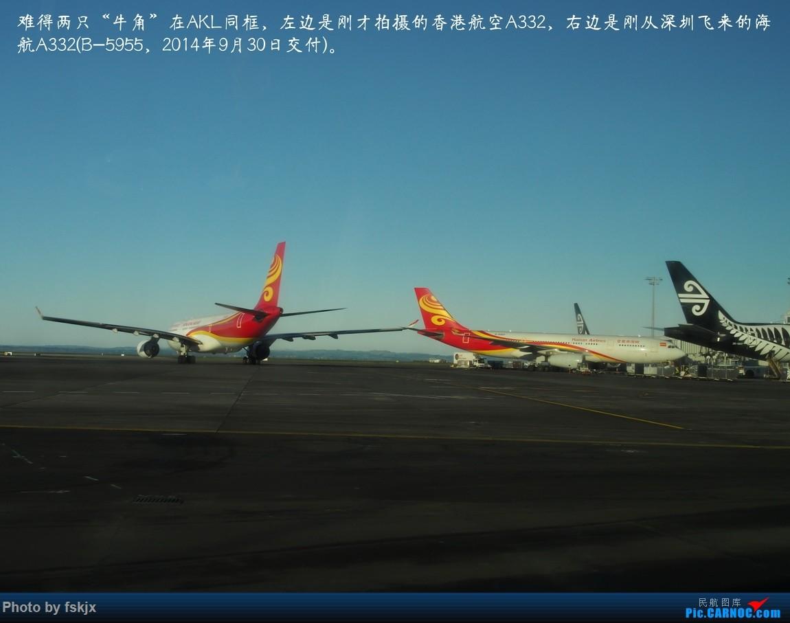 【fskjx的飞行游记☆53】相遇是奇迹·奥克兰 AIRBUS A330-200 B-5955 新西兰奥克兰机场