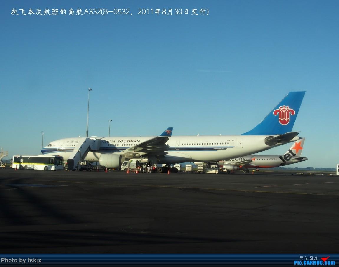 【fskjx的飞行游记☆53】相遇是奇迹·奥克兰 AIRBUS A330-200 B-6532 新西兰奥克兰机场