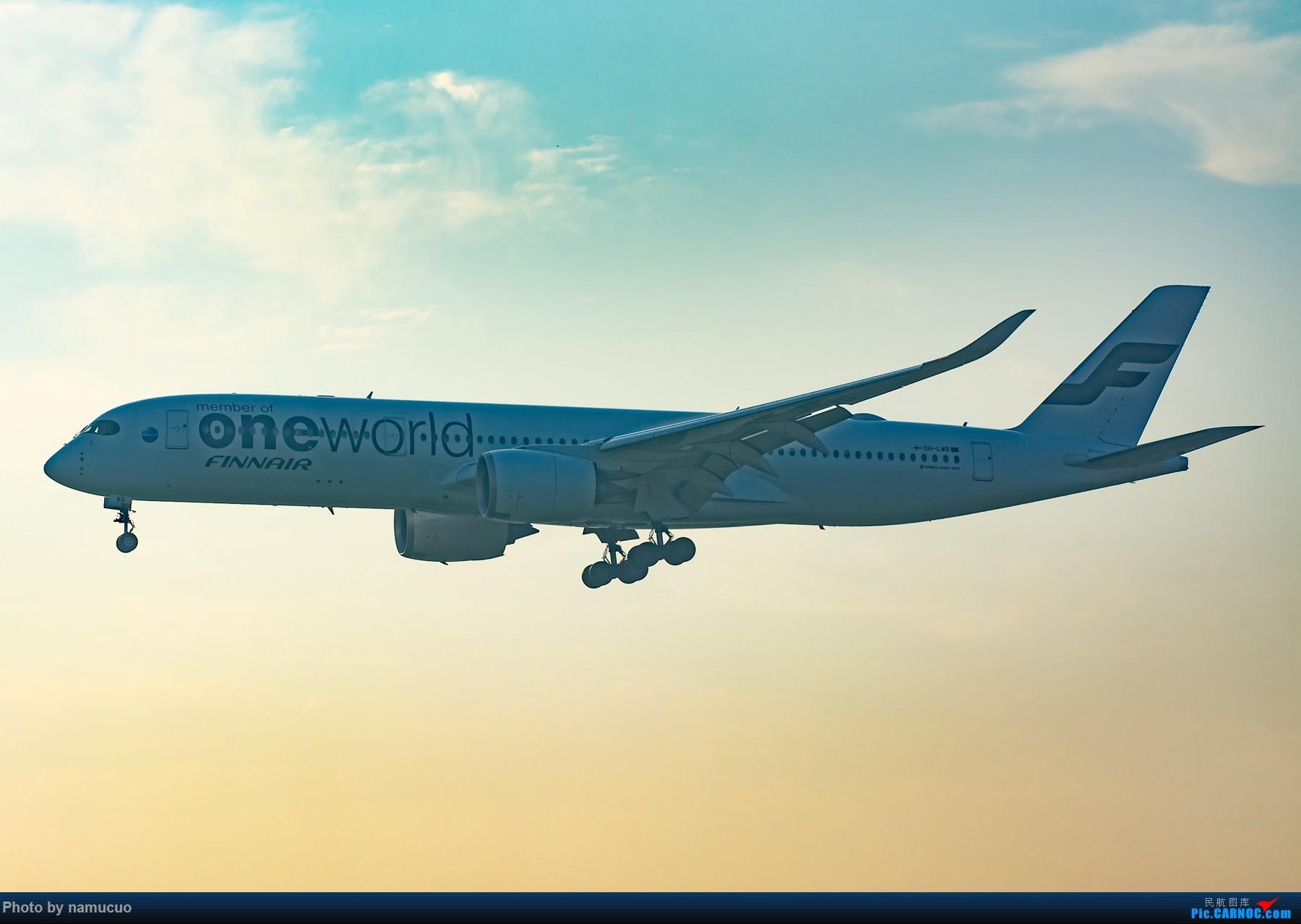 [原创]【PEK】晨曦中迎来芬兰oneworld A350 AIRBUS A350-900 OH-LWB