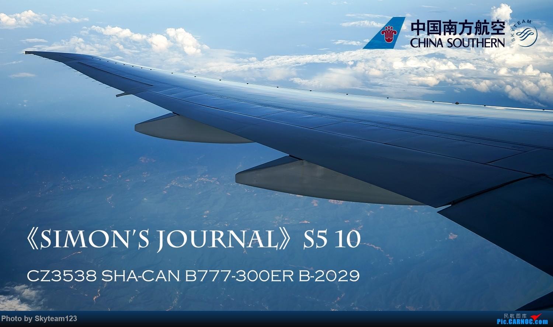 [原创]《Simon游记》第五季第十集 CZ3538 SHA-CAN B777-300ER 菜航临阵更换机型 今年搭乘全空客计划泡汤 再次搭乘77W 首见七彩客舱
