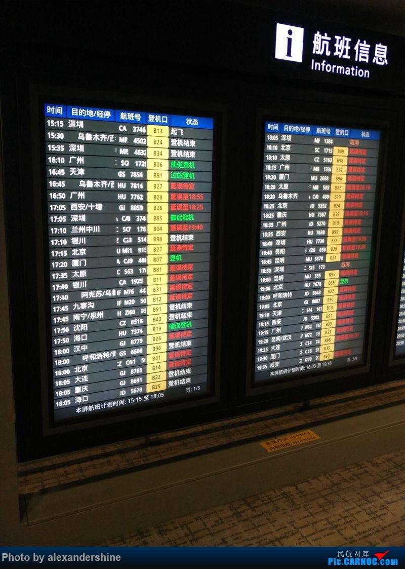 Re:[原创]越南越美 第一次体验南航非正常航班的处理    中国杭州萧山国际机场