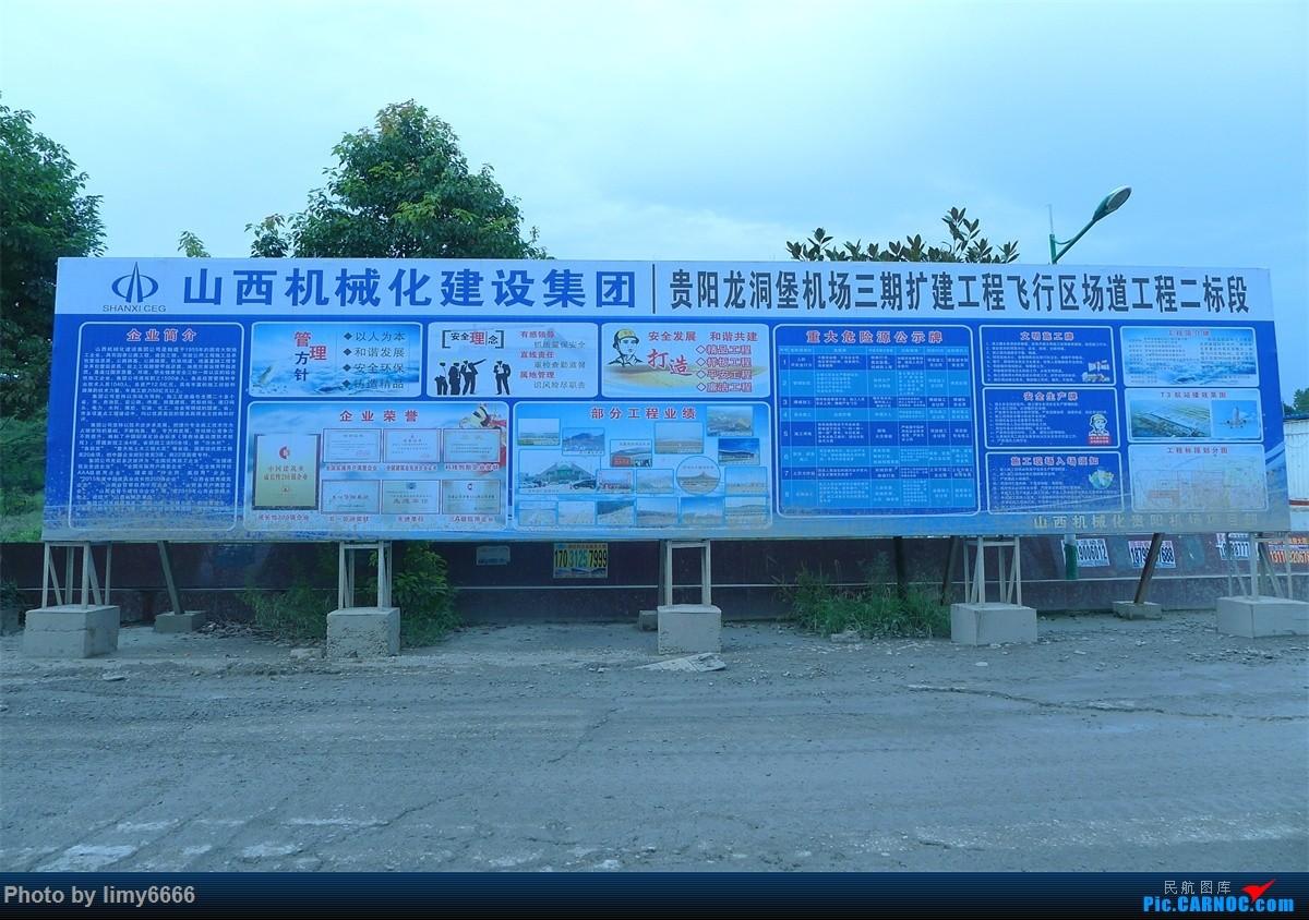 Re:[原创]休息天闲的蛋疼,龙洞堡机场打飞机。    中国贵阳龙洞堡国际机场