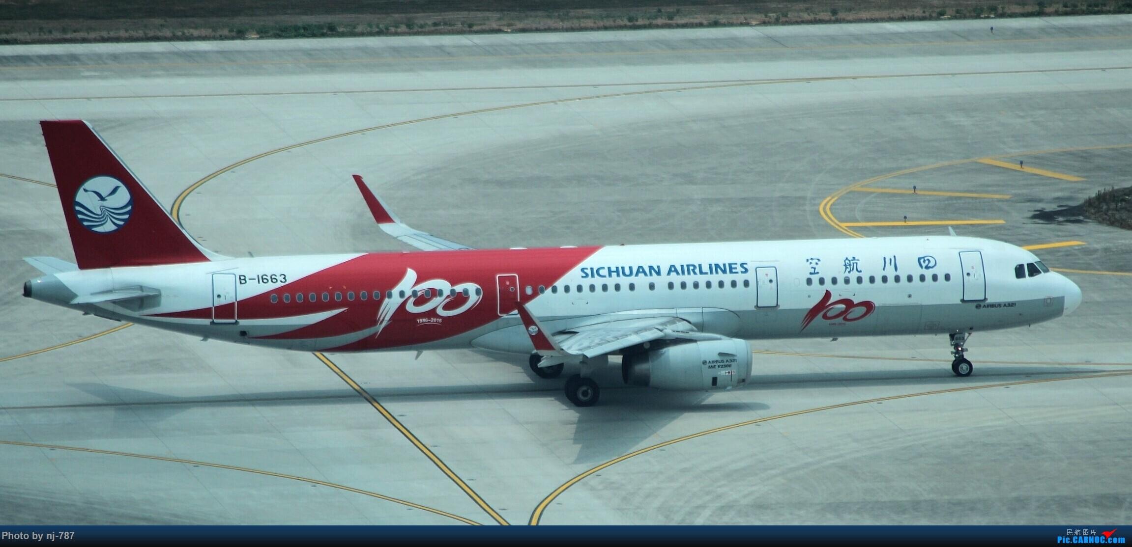 Re:[原创]站得高,看得远!NKG双跑,T2启用后初踏! AIRBUS A321-200 B-1663 南京禄口国际机场