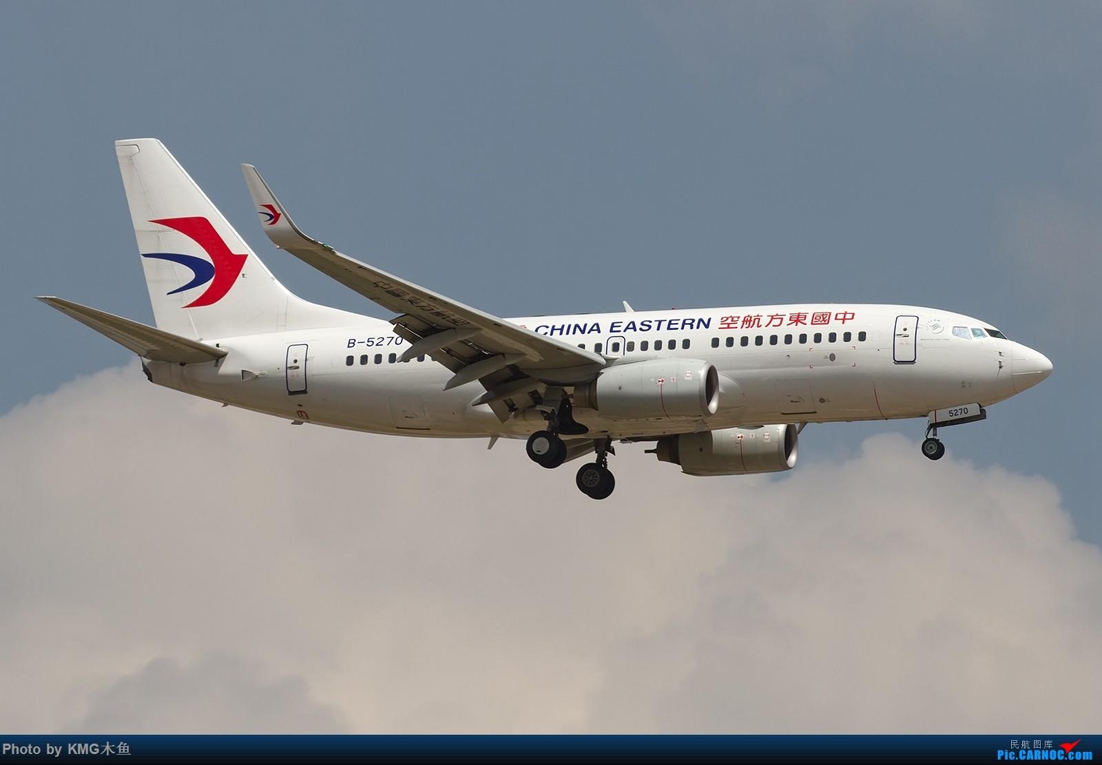 Re:[原创]【昆明长水国际机场——KMG木鱼拍机】第一次大中午的拍飞机,还好宽体比较多,也算是值得了 BOEING 737-700 B-5270 中国昆明长水国际机场