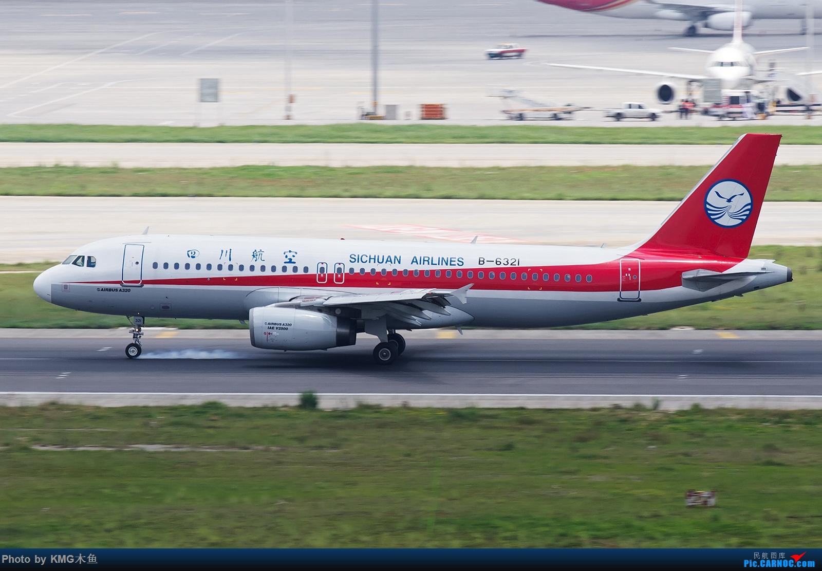 Re:[原创]【昆明长水国际机场——KMG木鱼拍机】第一次大中午的拍飞机,还好宽体比较多,也算是值得了 AIRBUS A320-200 B-6321 中国昆明长水国际机场