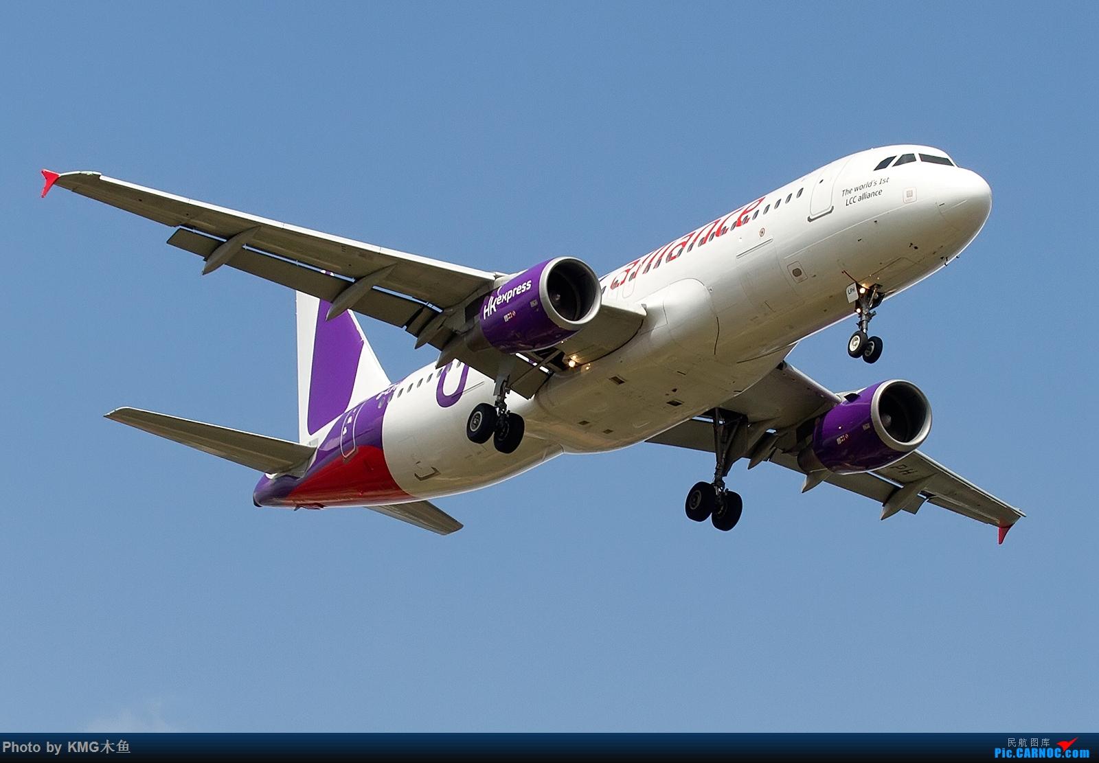 Re:[原创]【昆明长水国际机场——KMG木鱼拍机】第一次大中午的拍飞机,还好宽体比较多,也算是值得了 AIRBUS A320-200 B-LPH 中国昆明长水国际机场