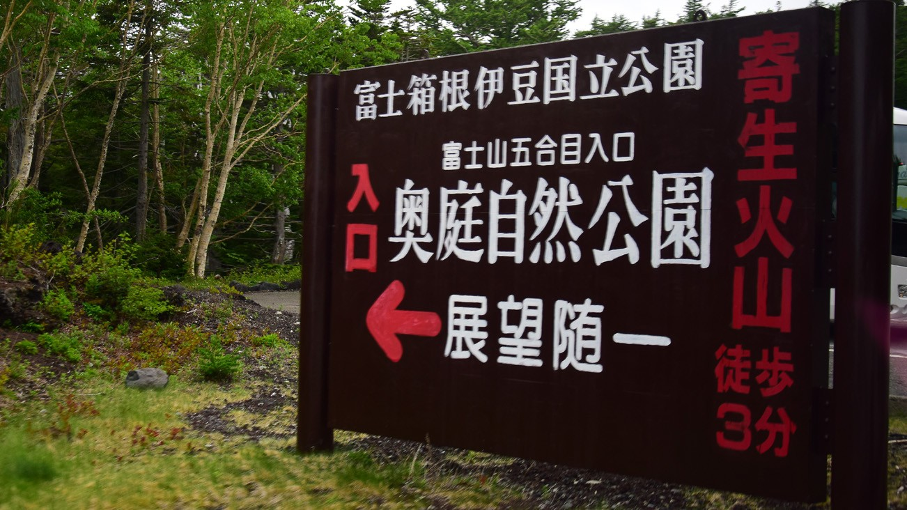 Re:[原创]日本处吕游(跟团)第五集:登冨士一日回关中,游扶桑一次意难平
