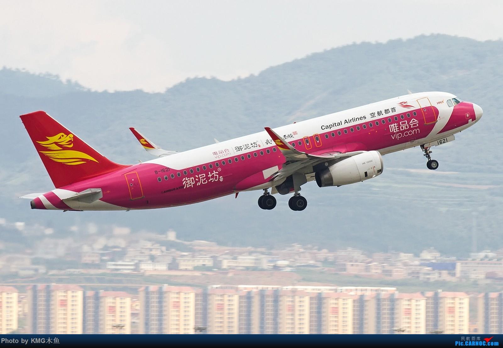 Re:[原创]【昆明长水国际机场——KMG木鱼拍机】第一次大中午的拍飞机,还好宽体比较多,也算是值得了 AIRBUS A320-200 B-1621 中国昆明长水国际机场