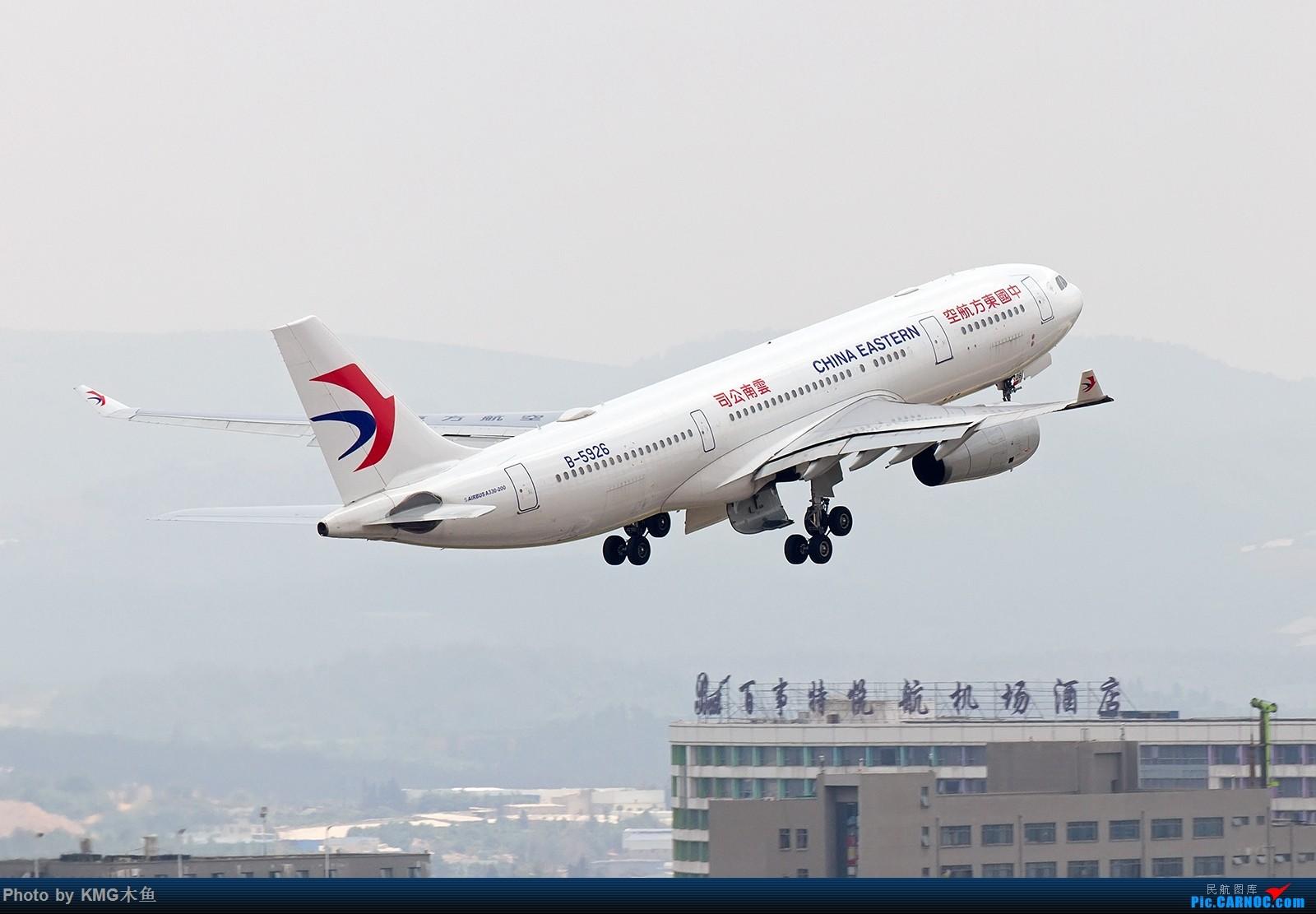 Re:[原创]【昆明长水国际机场——KMG木鱼拍机】第一次大中午的拍飞机,还好宽体比较多,也算是值得了 AIRBUS A330-200 B-5926 中国昆明长水国际机场