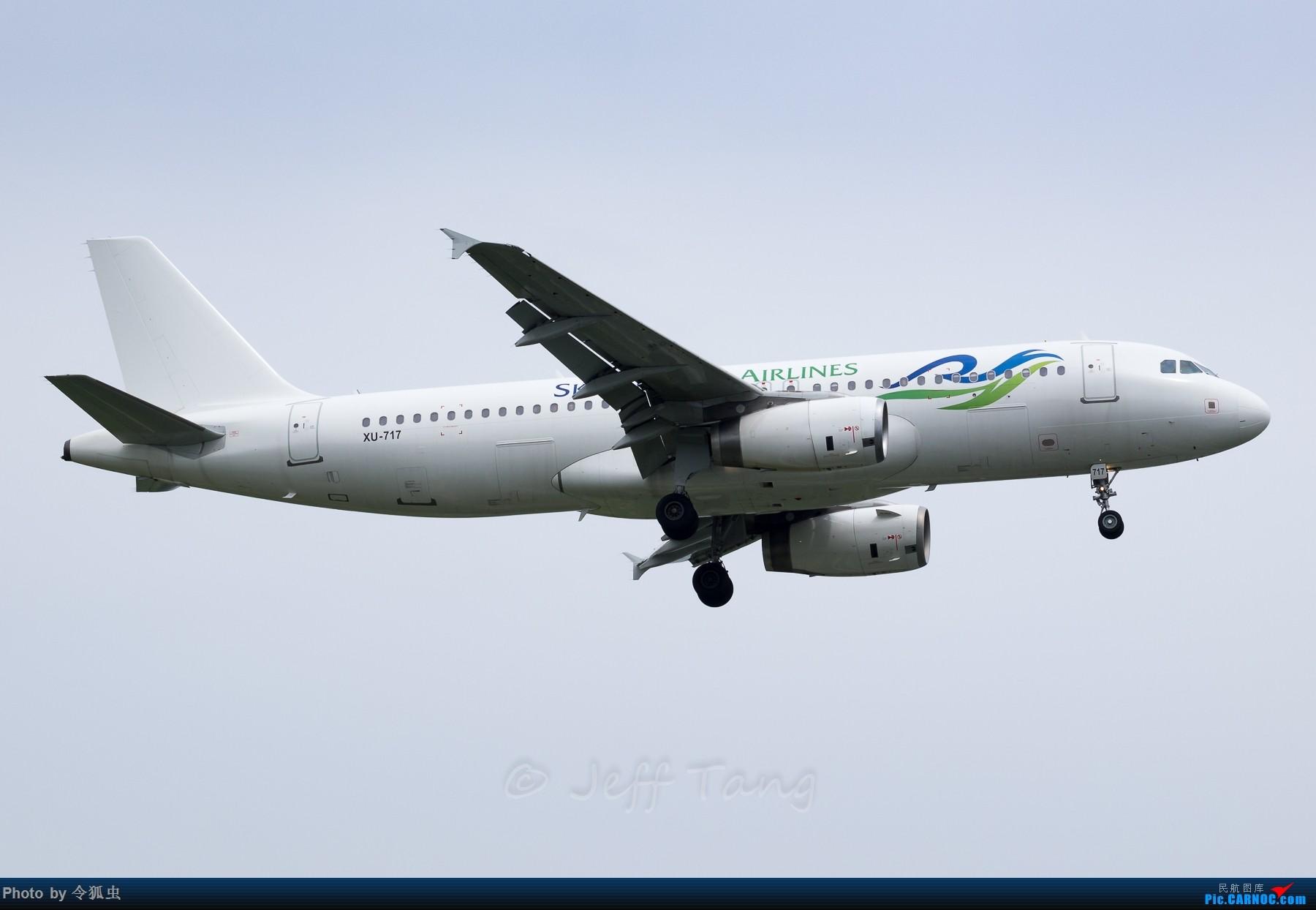 Re:[原创]【CTU】天空吴哥XU-717_A320水泥天两张 AIRBUS A320-200 XU-717 中国成都双流国际机场