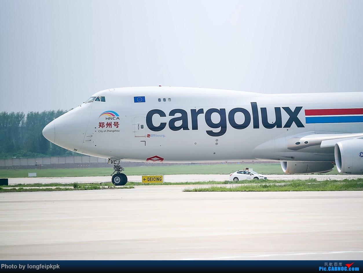 """[原创]【郑州飞友会】卢森堡货运""""郑州号"""" BOEING 747-8R7(F) LX-VCJ 中国郑州新郑国际机场"""
