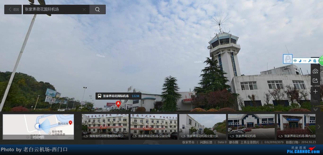 Re:[原创]世界各大机场塔台    中国张家界荷花机场