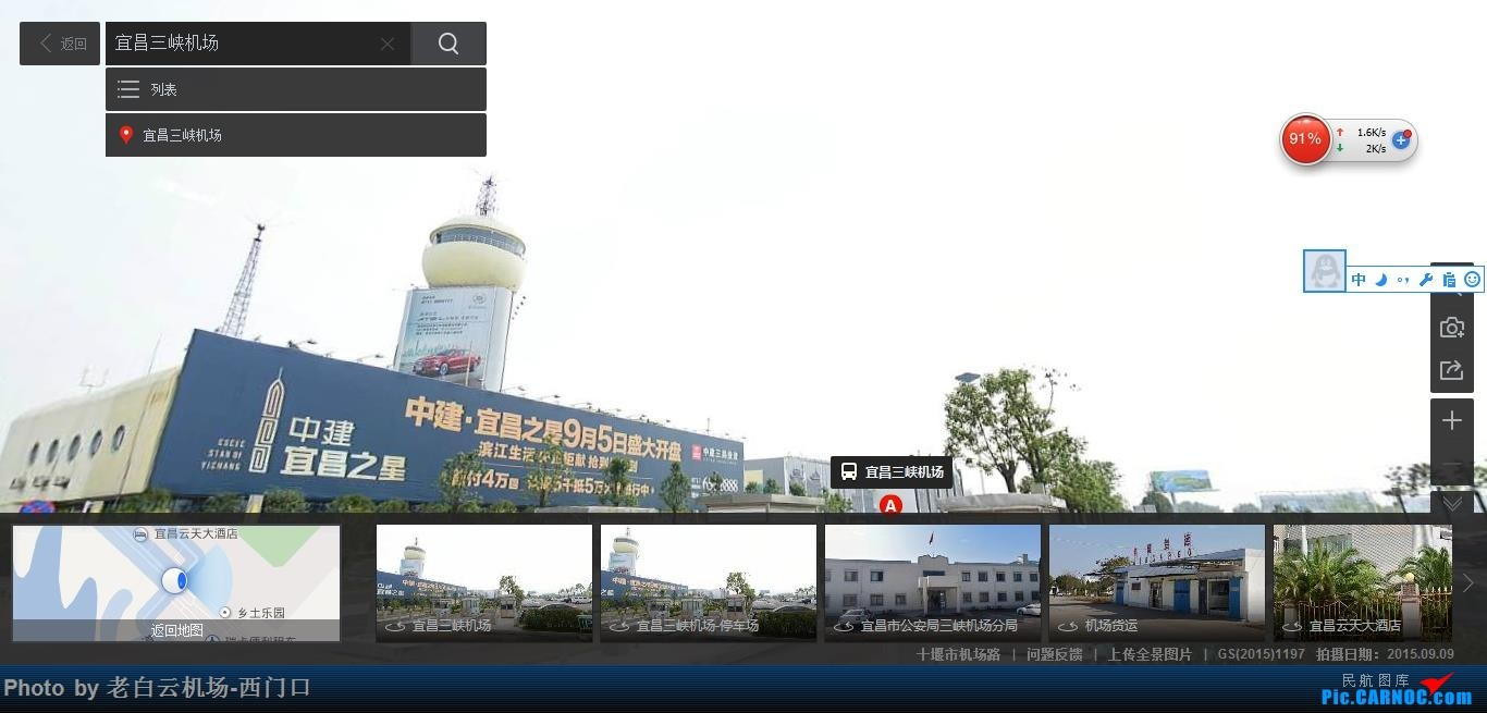 Re:[原创]世界各大机场塔台    中国宜昌三峡机场