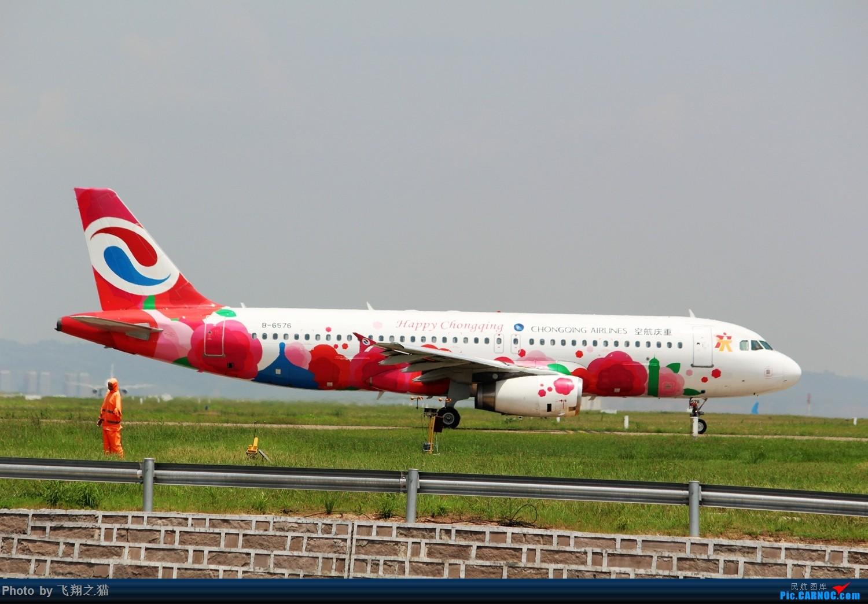 Re:[原创]CKG拍机(重庆本土四大彩蛋) AIRBUS A320-200 B-6576 重庆江北国际机场