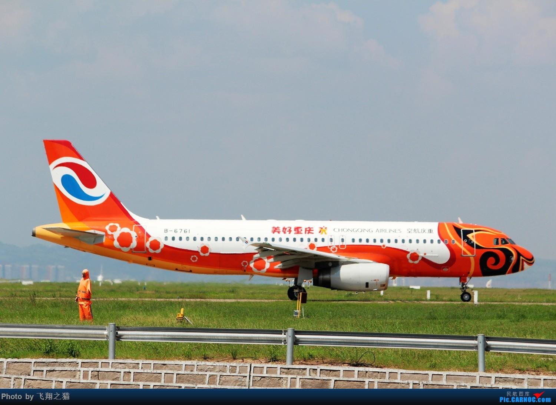 Re:[原创]CKG拍机(重庆本土四大彩蛋) AIRBUS A320-200 B-6761 重庆江北国际机场