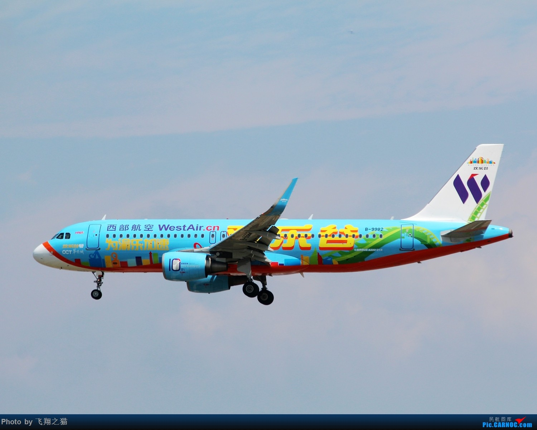 Re:[原创]CKG拍机(重庆本土四大彩蛋) AIRBUS A320-200 B-9982 重庆江北国际机场