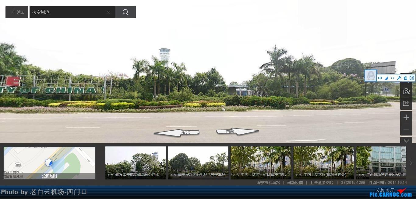 Re:[原创]世界各大机场塔台    中国南宁吴圩国际机场