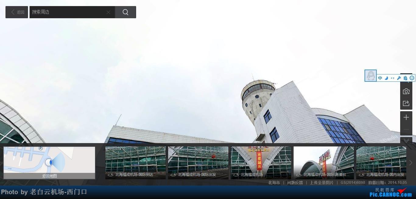 Re:[原创]世界各大机场塔台    中国北海福成机场