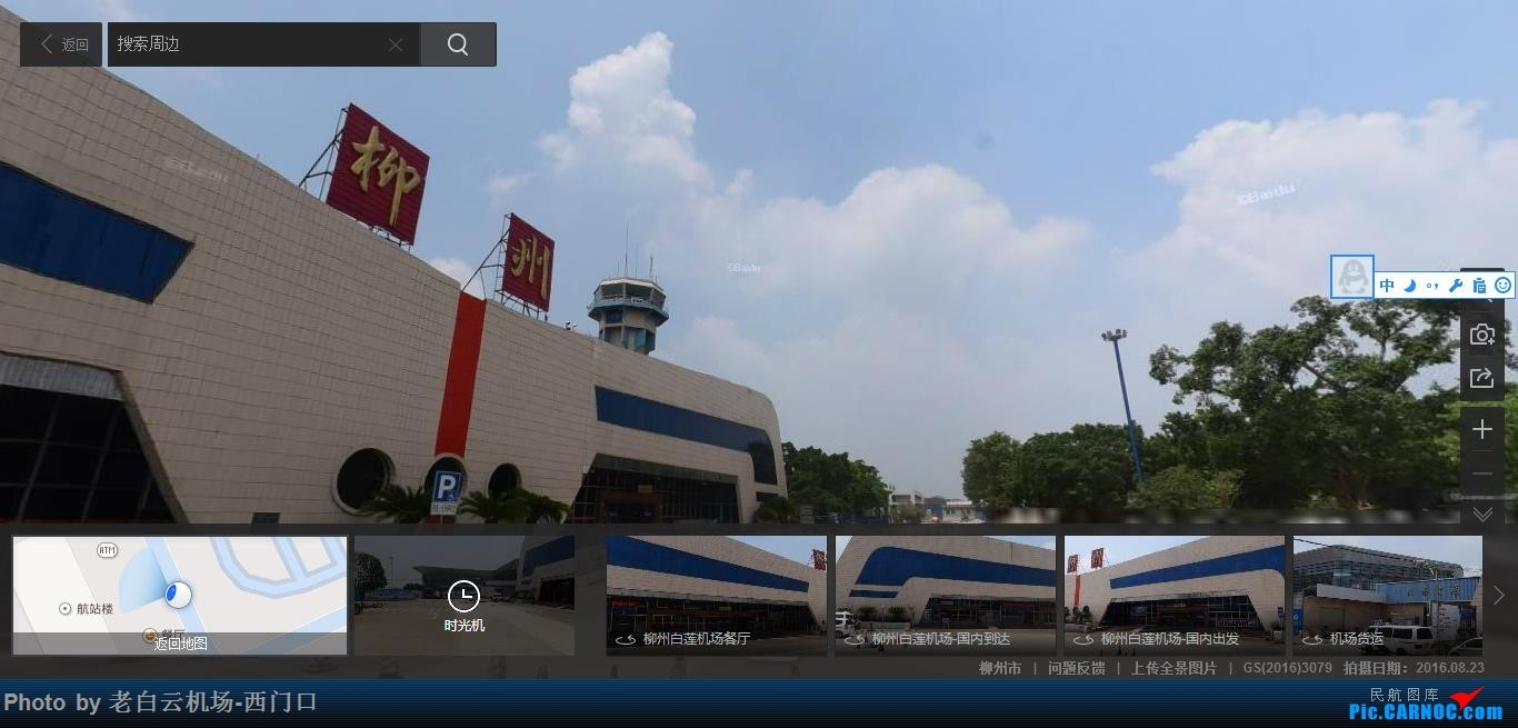 Re:[原创]世界各大机场塔台    中国柳州白莲机场