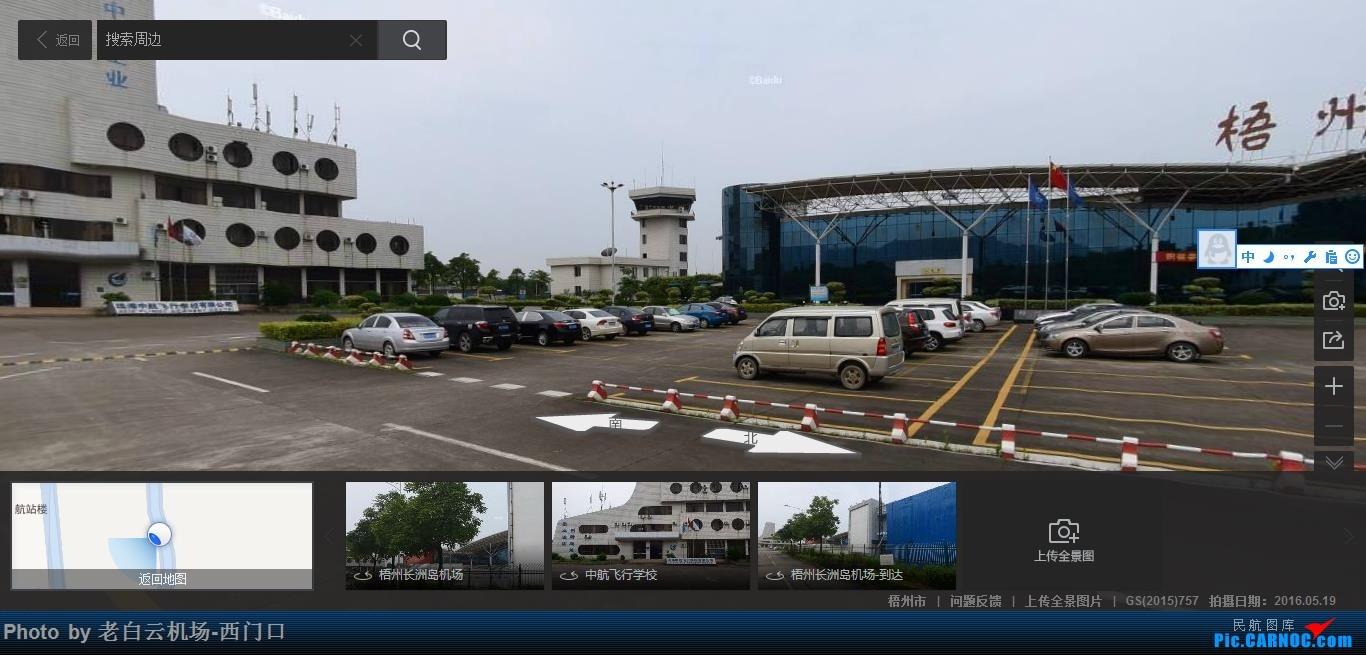 Re:[原创]世界各大机场塔台    中国梧州长洲岛机场