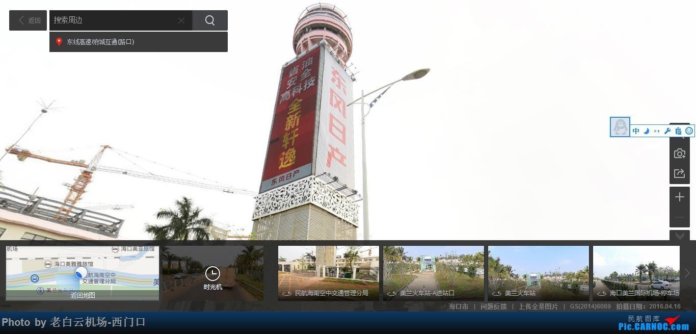 Re:[原创]世界各大机场塔台    中国海口美兰国际机场