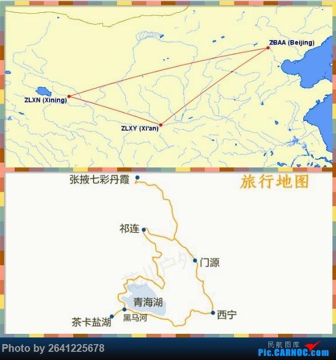 [原创]【和小周飞拍世界第5集】围着青海湖绕个圈,和我一起领略七色青甘+西安(7天,三段飞行+西宁/西安机场拍机)更新完毕,有flight log哦