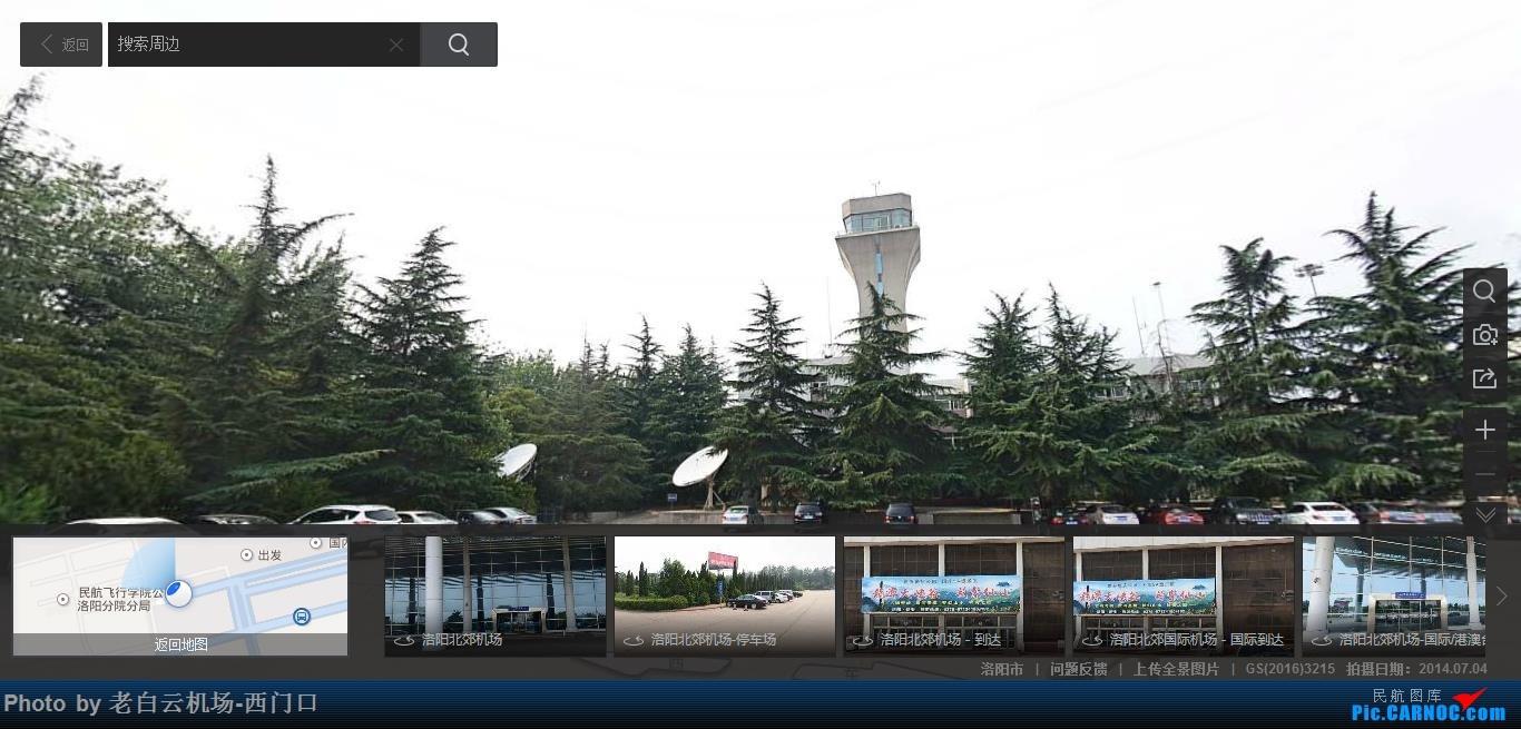 Re:[原创]世界各大机场塔台    中国洛阳北郊机场