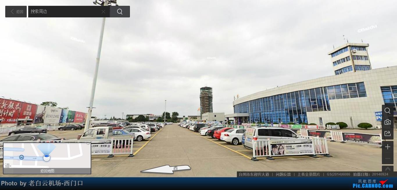 Re:[原创]世界各大机场塔台    中国台州路桥机场