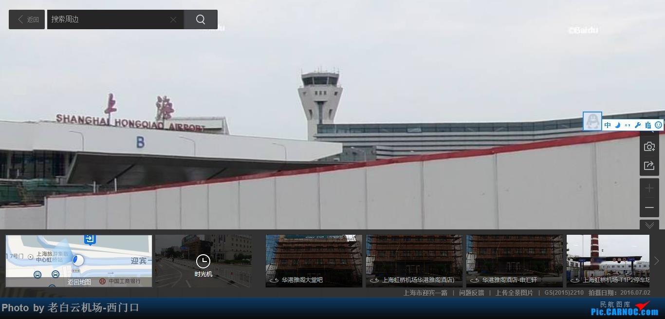 Re:[原创]世界各大机场塔台    中国上海虹桥国际机场