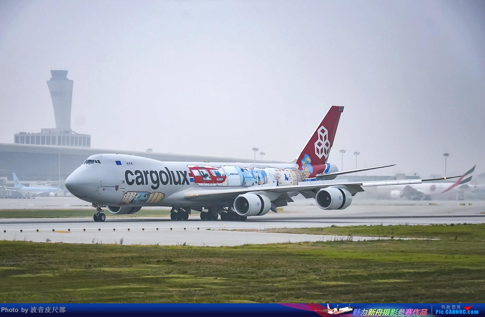 [原创]郑州机场近期彩绘合集 BOEING 747-8F LX-VCM 中国郑州新郑国际机场
