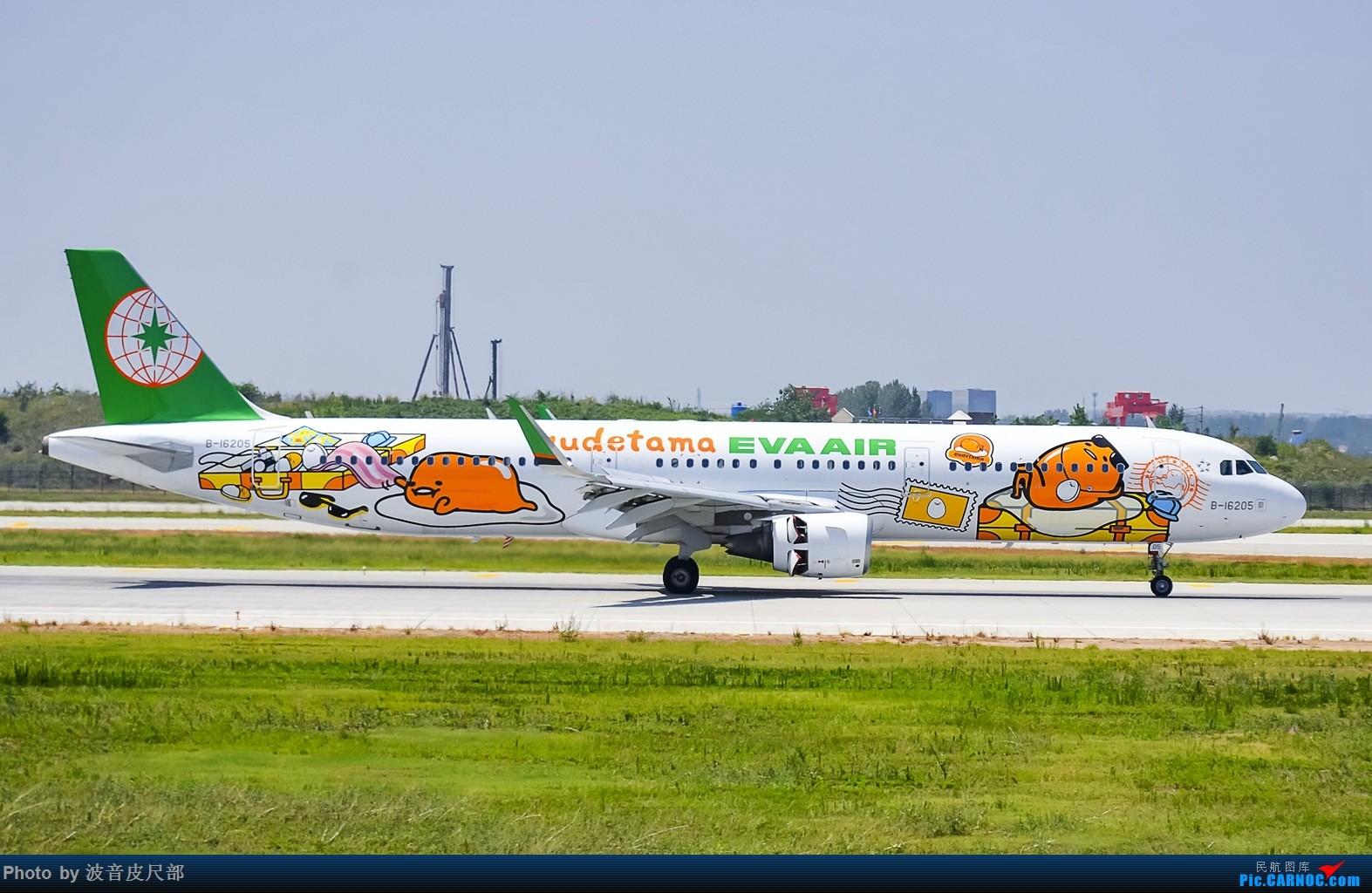 Re:[原创]郑州机场近期彩绘合集 AIRBUS A321-200 B-16205 中国郑州新郑国际机场