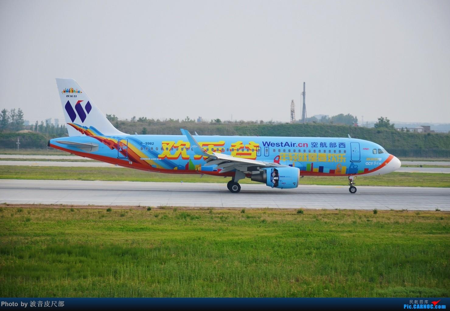 Re:[原创]郑州机场近期彩绘合集 AIRBUS A320-200 B-9982 中国郑州新郑国际机场