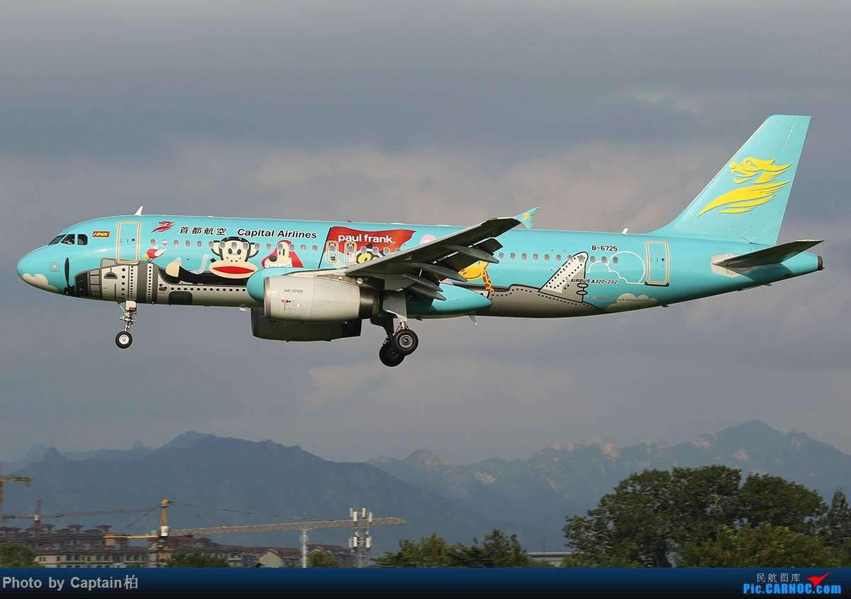[原创]青岛--夏 AIRBUS A320-200 B-6725 中国青岛流亭国际机场