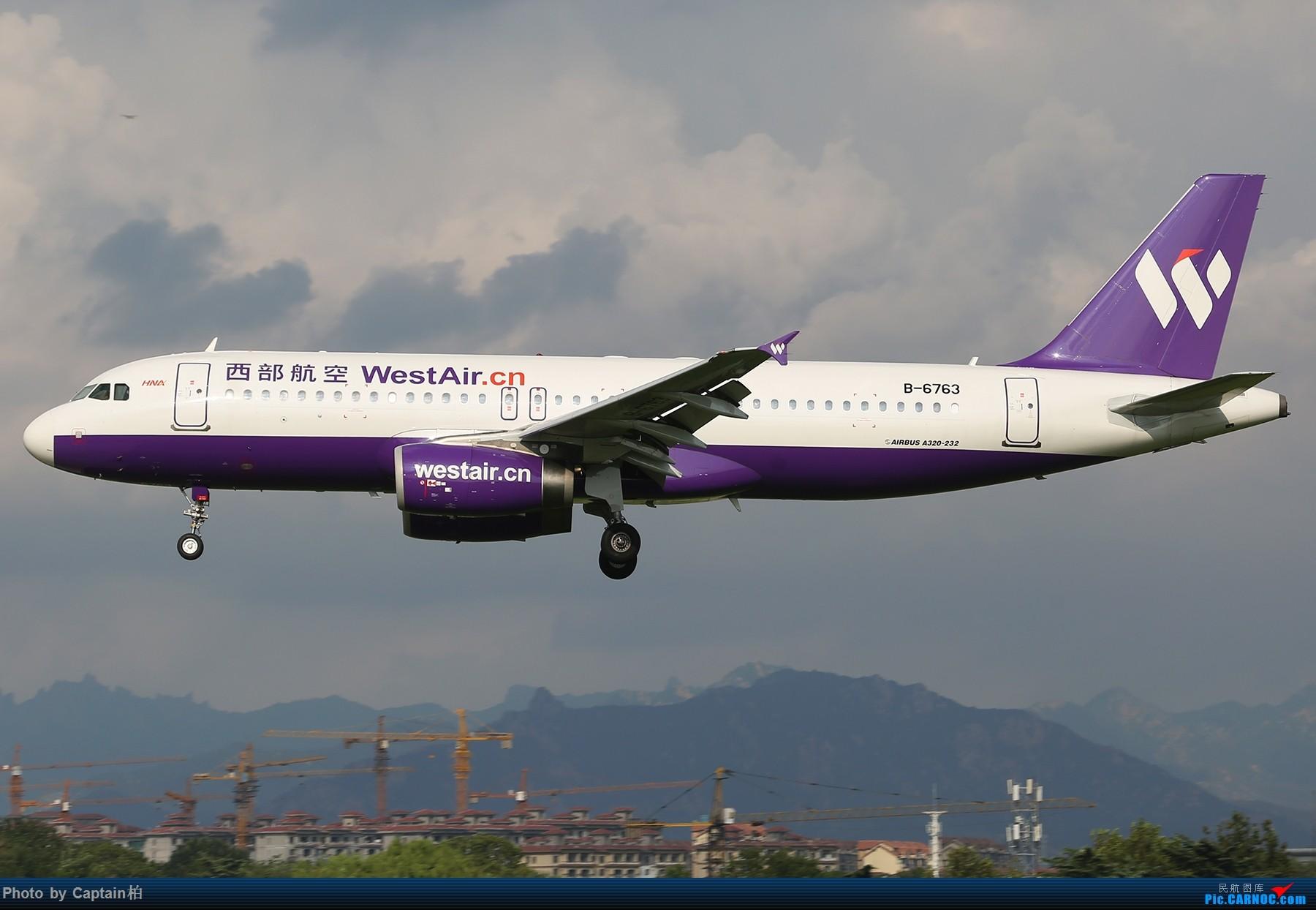 Re:[原创]青岛•夏 AIRBUS A320-200 B-6763 中国青岛流亭国际机场