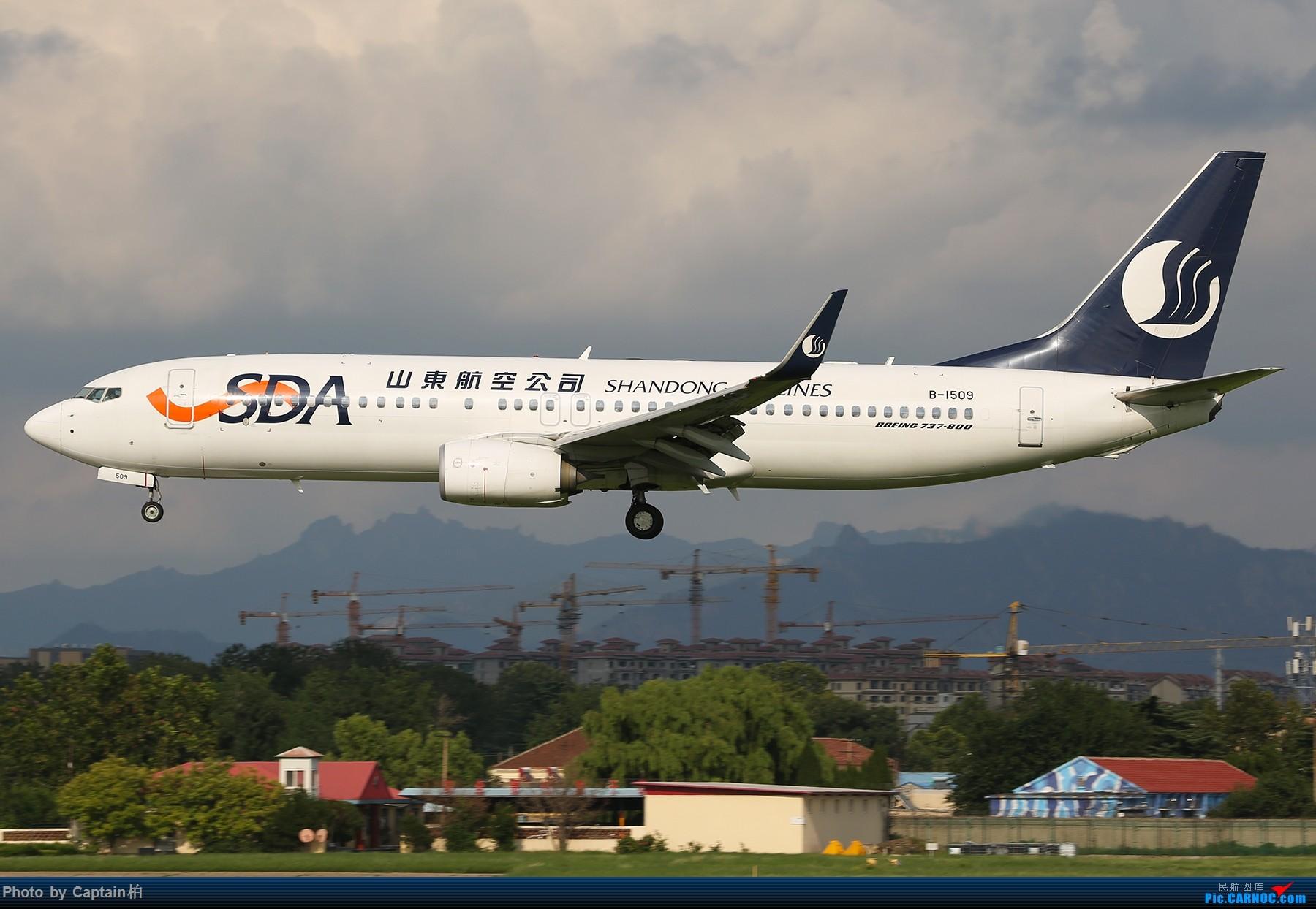 Re:[原创]青岛•夏 BOEING 737-800 B-1509 中国青岛流亭国际机场