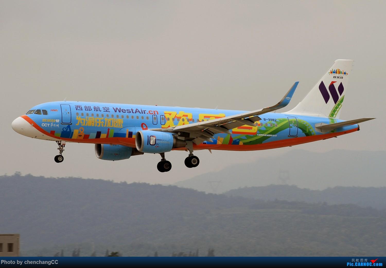 [原创]【chenchangCC】欢乐谷,要有光线才欢乐! AIRBUS A320-200 B-9982 中国昆明长水国际机场