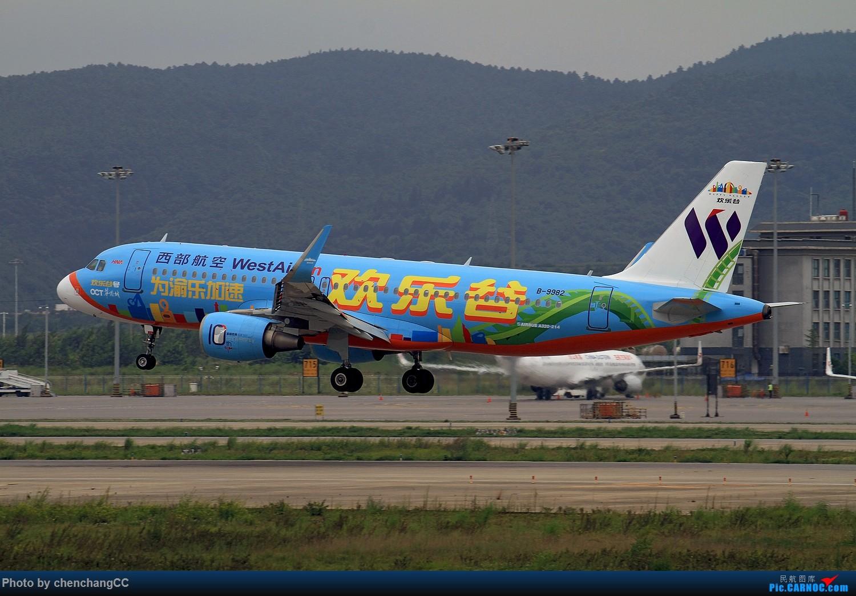 Re:[原创]【chenchangCC】欢乐谷,要有光线才欢乐! AIRBUS A320-200 B-9982 中国昆明长水国际机场