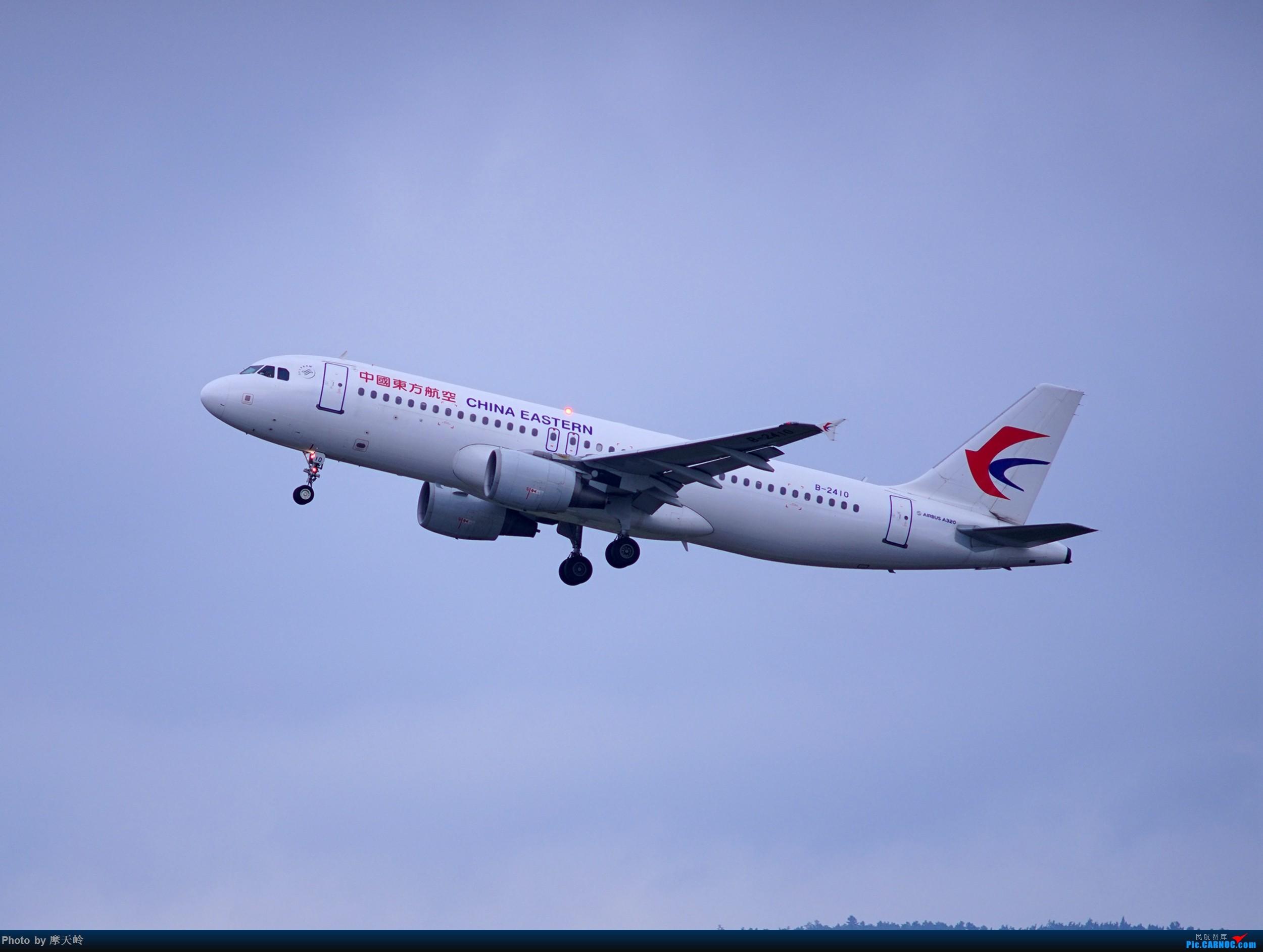 Re:[原创]kmg 东西跑道追拍飞机 AIRBUS A320-200 B-2410 中国昆明长水国际机场