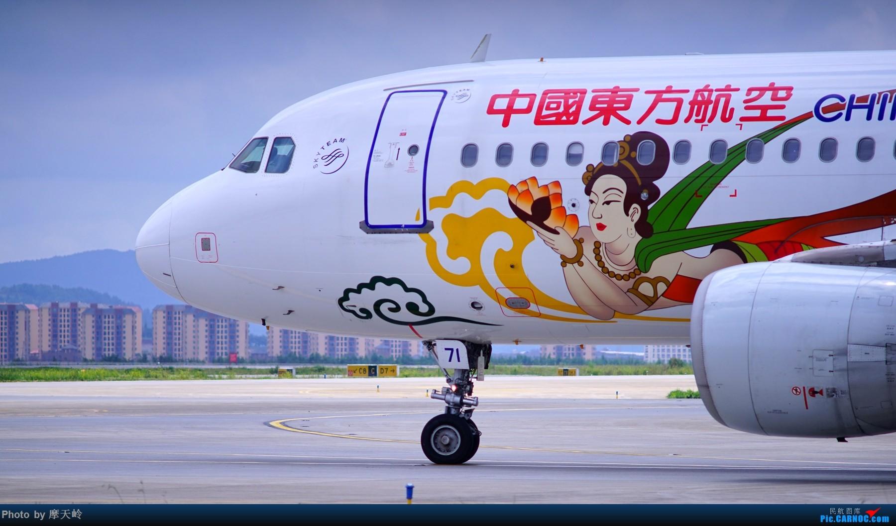 Re:[原创]kmg 东西跑道追拍飞机 AIRBUS A320-200 B-6371 中国昆明长水国际机场