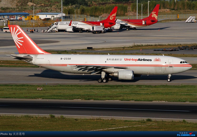 [原创]【KMG】长水西跑的光线还是相当不错的 AIRBUS A300B4-600 B-2330 中国昆明长水国际机场