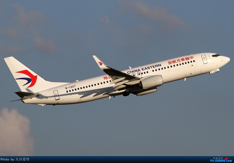 Re:【KMG】长水西跑的光线还是相当不错的 BOEING 737-800 B-1307 中国昆明长水国际机场