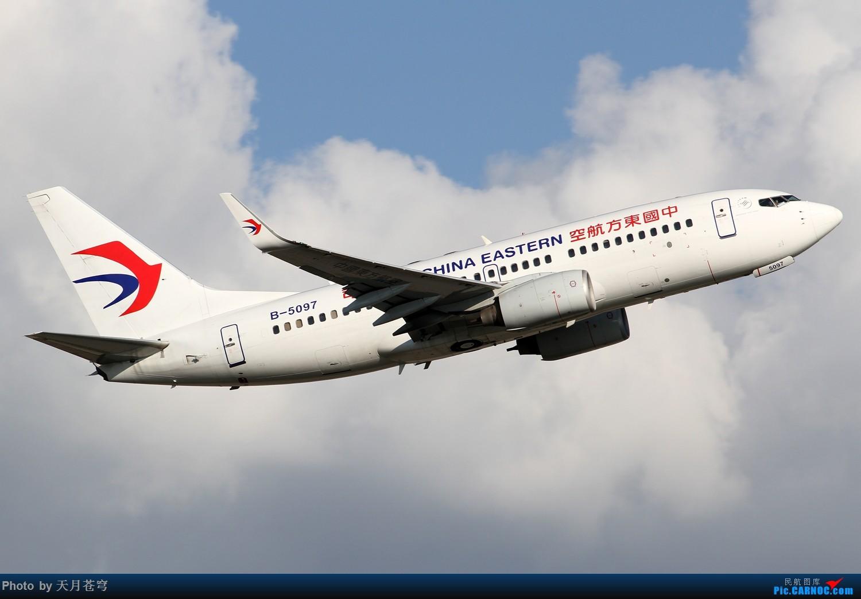 Re:[原创]【KMG】长水西跑的光线还是相当不错的 BOEING 737-700 B-5097 中国昆明长水国际机场