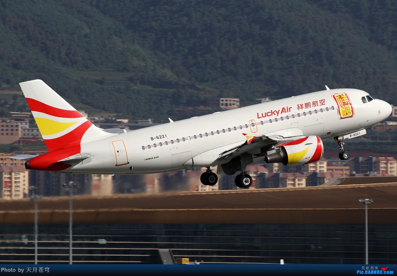 Re:[原创]【KMG】长水西跑的光线还是相当不错的 AIRBUS A319-100 B-6221 中国昆明长水国际机场