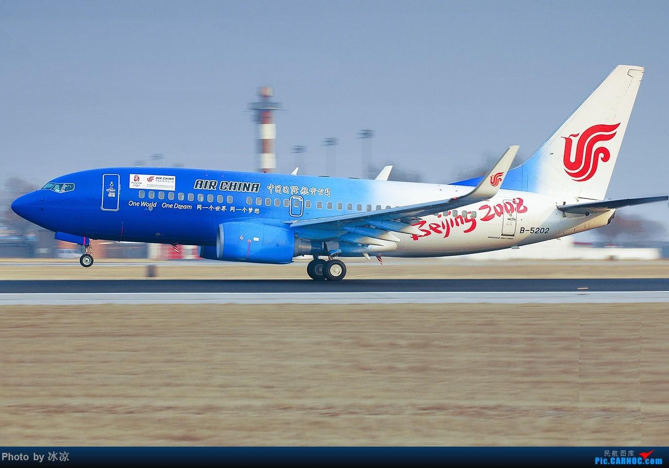 Re:[公告]传承奥运精神 寻找那些年曾经拍过的国航奥运彩绘机~ 贴图有大奖哦!!! BOEING 737-700 B-5202 中国北京首都国际机场