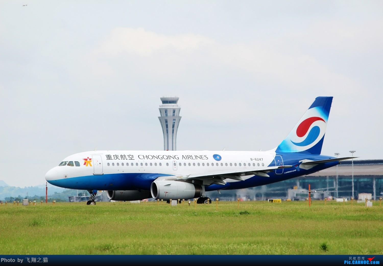 Re:[原创]CKG拍机(雨过天晴去拍机,T3时代开启前最后一拍) AIRBUS A319  重庆江北国际机场