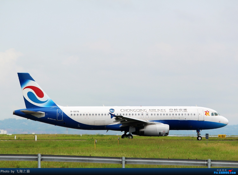 Re:[原创]CKG拍机(雨过天晴去拍机,T3时代开启前最后一拍) AIRBUS A320-200  重庆江北国际机场
