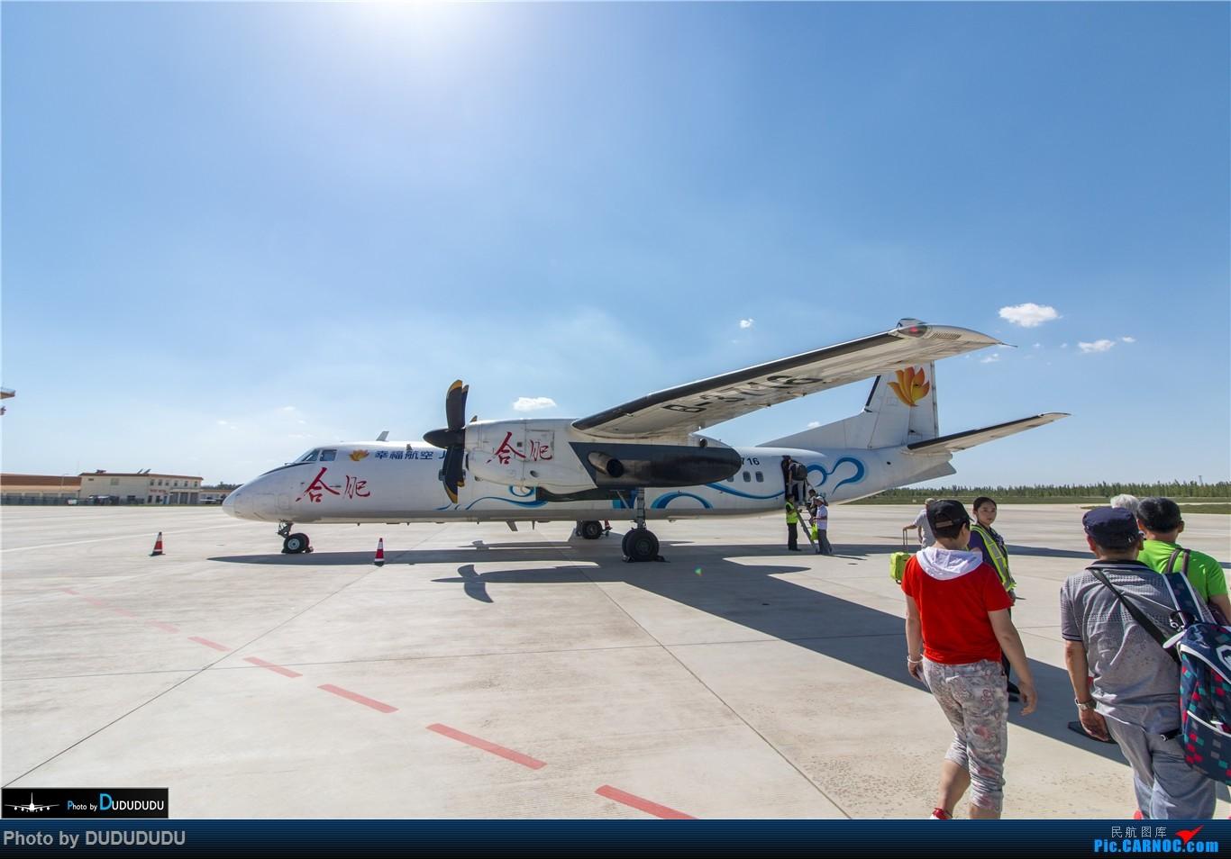Re:[原创]【DUDUDUDU】暑期飞行合集 从A388到MA60 XIAN AIRCRAFT MA 60 B-3716 中国中卫沙坡头机场