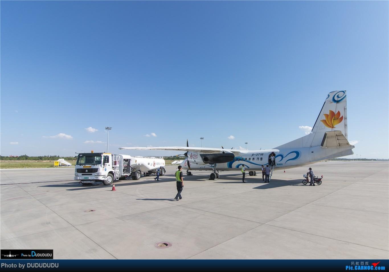 Re:[原创]【DUDUDUDU】暑期飞行合集 从A388到MA60 XIAN AIRCRAFT MA 60 B-3716 中国银川河东国际机场