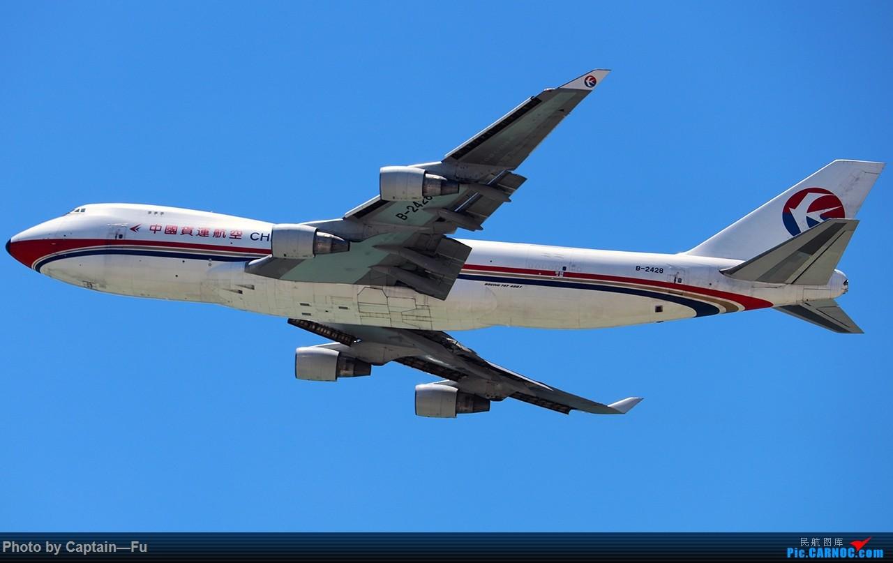 [原创]香港拍机 BOEING 747-400 B-2428 中国香港国际机场