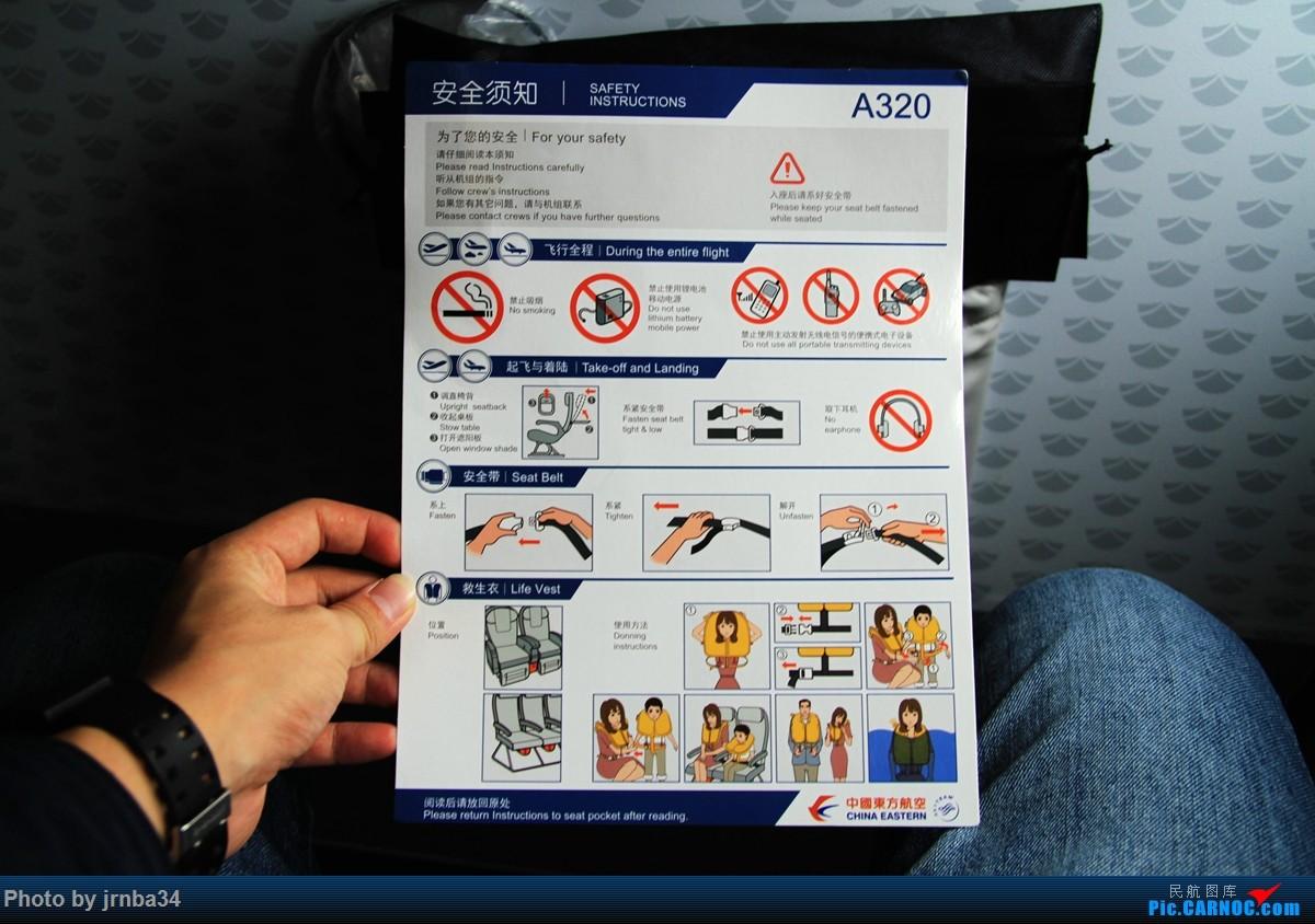 Re:[原创]【杭州飞友会】King游记(122)中国东方航空 MU5940/MU5656 B737WL/A320 拉萨LXA-昆明KMG-杭州HGH 不走回头路,经滇返杭!